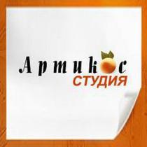 Артикос Студия